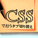 css-tab-point_s