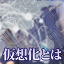 virtualization-machine_s