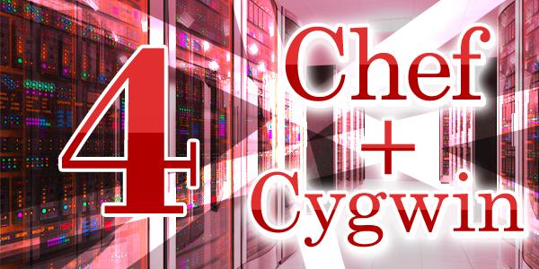 cygwin-chef-sakura4_l