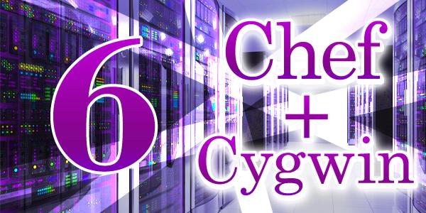 cygwin-chef-sakura6_l