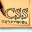 CSSで行うタブ切り替えについて考えてみた